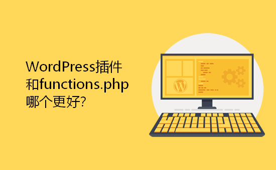 WordPress插件和functions.php哪个更好?